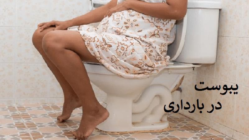 یبوست در بارداری | علل و علائم | کلینیک شبانه روزی فولادشهر