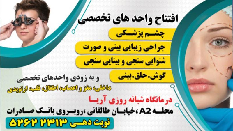 خدمات تخصصی کلینیک شبانه روزی آریا فولادشهر